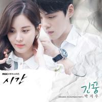 시간 OST Part.6 (MBC 수목드라마)