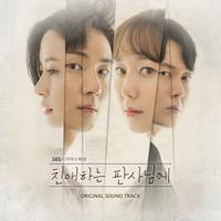 친애하는 판사님께 OST (SBS 수목드라마)