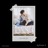 '너와 마주친 찰나' OST Episode 2 (뮤직드라마)