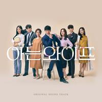 아는 와이프 OST (tvN 수목드라마)