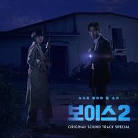 보이스2 Special OST (OCN 토일드라마)