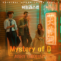 빅포레스트 OST Part 1 (tvN 금요드라마)