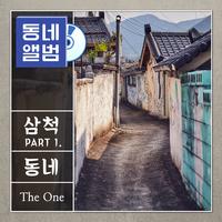 동네앨범 삼척 Part.1