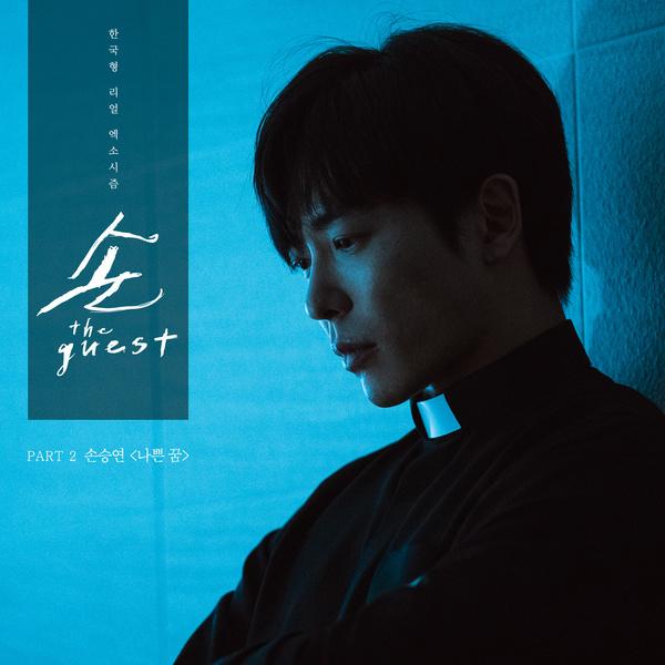 손 the guest OST Part 2 (OCN 수목드라마)