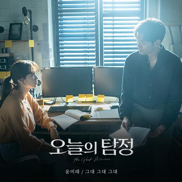 오늘의 탐정 OST Part. 5 (KBS 수목드라마)