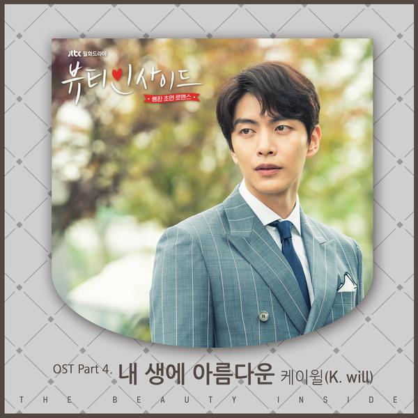 뷰티 인사이드 OST Part.4 (JTBC 월화드라마)