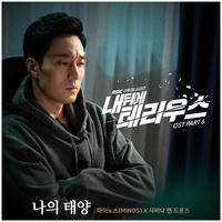 내 뒤에 테리우스 OST Part.6 (MBC 수목드라마)