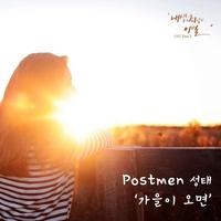 내 생의 최악의 이별 (웹드라마) OST - Part.2