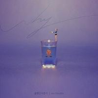 WHY : 당신이 연인에게 차인 진짜 이유 OST - Part.1