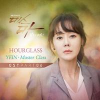 미스마, 복수의 여신 OST Part.6 (SBS 토요드라마)