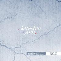 차달래 부인의 사랑 OST Part.6 (KBS2 일일드라마)
