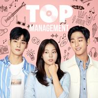 탑매니지먼트 OST