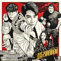 플레이어 OST (OCN 주말드라마)