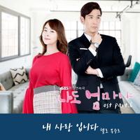 나도 엄마야 OST Part.6 (SBS 일일드라마)
