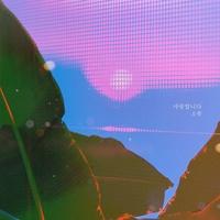 하나뿐인 내편 OST Part.12 (KBS 주말드라마)