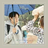 내사랑 치유기 OST Part.4 (MBC 주말드라마)