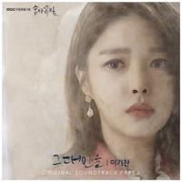 숨바꼭질 OST Part.6 (MBC 토요드라마)