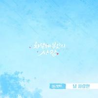 차달래 부인의 사랑 OST Part.7 (KBS2 일일드라마)