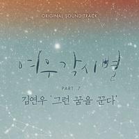 여우각시별 OST Part. 7 (SBS 월화드라마)