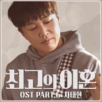 최고의 이혼 OST Part.6 (KBS2 월화드라마)