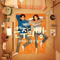 은주의 방 OST Part.1 (올리브TV 드라마)