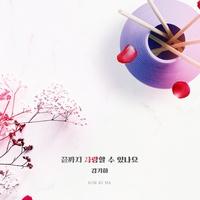 끝까지 사랑 OST Part.25 (KBS2 일일드라마)
