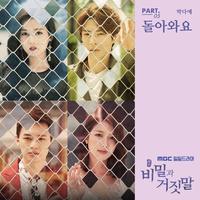 비밀과 거짓말 OST Part.5 (MBC 일일드라마)