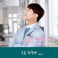 나도 엄마야 OST Part.7 (SBS 일일드라마)