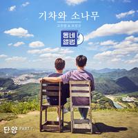 동네앨범 단양 Part.1
