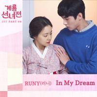 계룡선녀전 OST Part 4 (tvN 월화드라마)