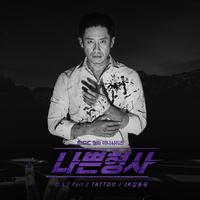 나쁜 형사 OST Part.2 (MBC 월화드라마)