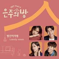 은주의 방 OST Part.4 (올리브TV 드라마)