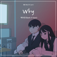 웹툰 연놈 OST Part.2