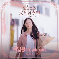 알함브라 궁전의 추억 OST Part 2 (tvN 주말드라마)