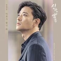 신과의 약속 OST Part.2 (MBC 토요드라마)