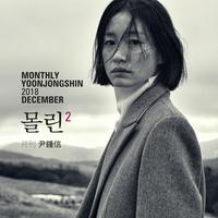 2018 월간 윤종신 12월호