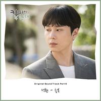 커피야 부탁해 OST Part.6 (채널A 주말드라마)