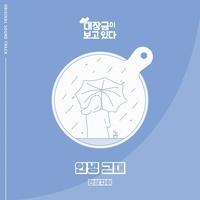 대장금이 보고있다 OST Part.17 (MBC 예능드라마)