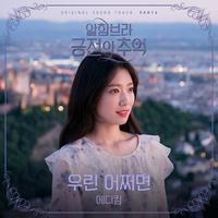 알함브라 궁전의 추억 OST Part 6 (tvN 주말드라마)