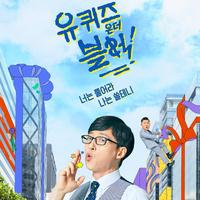 tvN 유퀴즈온더블럭