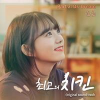 최고의 치킨 OST Part.2 (드라맥스 수목드라마)