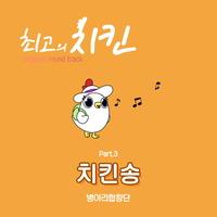 최고의 치킨 OST Part.3 (드라맥스 수목드라마)
