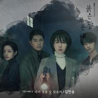붉은 달 푸른 해 OST Part.6 (MBC 수목드라마)