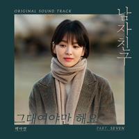 남자친구 OST Part 7 (tvN 수목드라마)