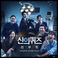 신의 퀴즈 : 리부트 OST (OCN 수목드라마)