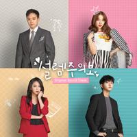 설렘주의보 OST (MBN 수목드라마)