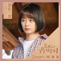 톱스타 유백이 OST Part 3 (tvN 금요드라마)
