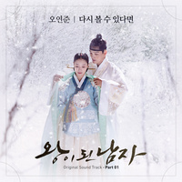 왕이 된 남자 OST Part.1 (tvN 월화드라마)