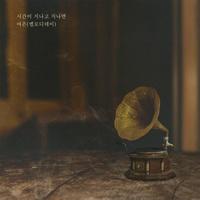 하나뿐인 내편 OST Part.23 (KBS 주말드라마)