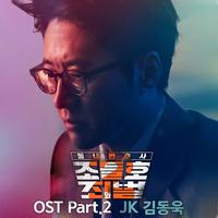 동네변호사 조들호 2 : 죄와 벌 OST Part.2 (KBS2 월화드라마)